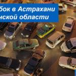 Пробки на дорогах Астрахани и Астраханской область: как рассчитать маршрут на карте без пробок