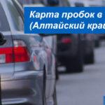 Пробки на дорогах Барнаула (Алтайский край): информация о загруженности дорог сейчас