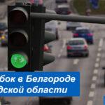 Пробки на дорогах Белгорода и Белгородской области: как построить маршрут на карте без пробок