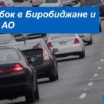 Дорожные пробки Биробиджана и Еврейской АО: информация о загруженности дорог сегодня