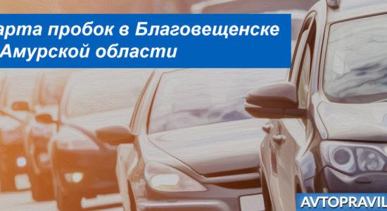 Пробки Благовещенска и Амурской области: информация о загруженности дорог сегодня