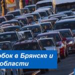 Пробки Брянска и Брянской области: как рассчитать маршрут на карте без пробок