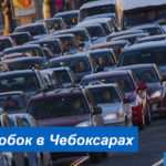 Дорожные пробки Чебоксар: информация о загруженности дорог онлайн