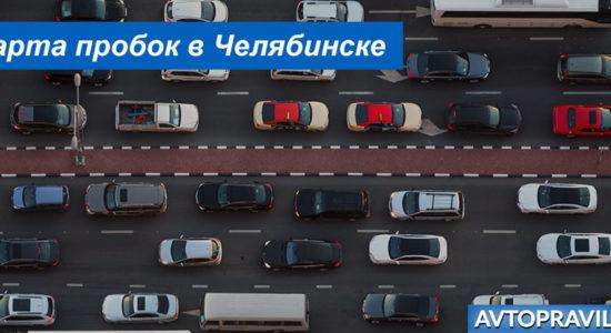 Пробки Челябинска: информация о загруженности дорог в реальном времени