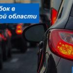 Пробки на дорогах Челябинской области: информация о загруженности дорог сегодня