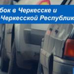 Пробки на дорогах Черкесска и Карачаева-Черкесской Республики: информация о загруженности дорог online
