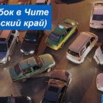 Дорожные пробки Читы (Забайкальский край): как построить маршрут на карте без пробок