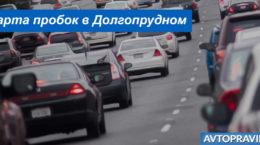 Пробки на дорогах Долгопрудного: информация о загруженности дорог сейчас