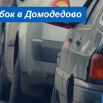 Дорожные пробки Домодедово: информация о загруженности дорог online