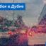 Пробки Дубны: как рассчитать маршрут на карте без пробок