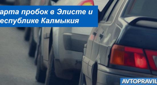 Дорожные пробки Элисты и Республики Калмыкия: информация о загруженности дорог онлайн