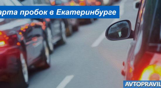 Пробки Екатеринбурга: информация о загруженности дорог online