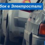 Дорожные пробки Электростали: информация о загруженности дорог в реальном времени