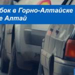 Дорожные пробки Горно-Алтайска и Республики Алтай: как построить маршрут на карте без пробок
