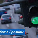 Пробки Грозного: информация о загруженности дорог онлайн