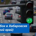Пробки Хабаровска (Хабаровский край): информация о загруженности дорог сейчас