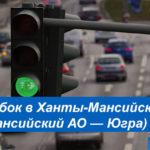Пробки Ханты-Мансийска (Ханты-Мансийский АО — Югра): как проложить маршрут на карте без пробок