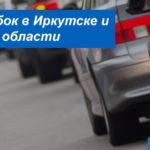 Дорожные пробки Иркутска и Иркутской области: информация о загруженности дорог сейчас