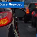 Пробки Иваново: информация о загруженности дорог сейчас