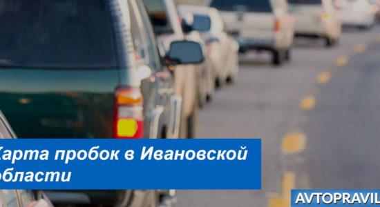 Дорожные пробки Ивановской области: как проложить маршрут на карте без пробок
