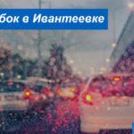 Пробки на дорогах Ивантеевки: как проложить маршрут на карте без пробок