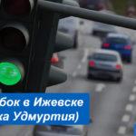 Пробки на дорогах Ижевска (Республика Удмуртия): информация о загруженности дорог online