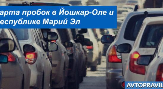 Пробки на дорогах Йошкар-Олы и Республики Марий Эл: информация о загруженности дорог в реальном времени