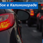 Пробки на дорогах Калининграда: информация о загруженности дорог сейчас