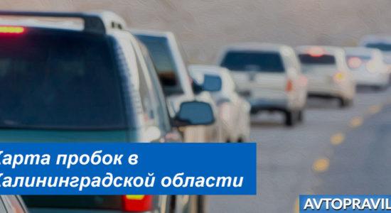 Пробки Калининградской области: информация о загруженности дорог сегодня