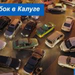 Пробки Калуги: информация о загруженности дорог в реальном времени