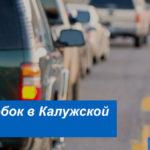 Пробки Калужской области: как проложить маршрут на карте без пробок