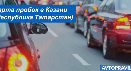 Дорожные пробки Казани (Республика Татарстан): как проложить маршрут на карте без пробок