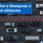 Дорожные пробки Кемерово и Кемеровской области: информация о загруженности дорог онлайн
