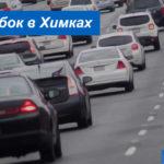 Дорожные пробки Химки: как проложить маршрут на карте без пробок