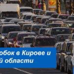 Пробки на дорогах Кирова и Кировской области: как рассчитать маршрут на карте без пробок