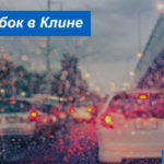 Дорожные пробки Клина: как построить маршрут на карте без пробок