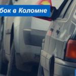 Пробки на дорогах Коломны: информация о загруженности дорог сейчас