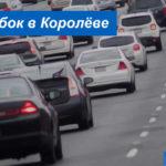 Дорожные пробки Королёва: информация о загруженности дорог сейчас