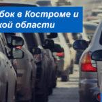Дорожные пробки Костромы и Костромской области: информация о загруженности дорог в реальном времени