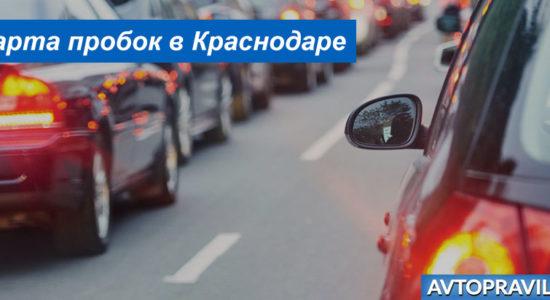 Пробки Краснодара: информация о загруженности дорог online