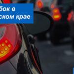 Пробки на дорогах Краснодарского края: как проложить маршрут на карте без пробок