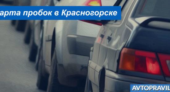 Пробки на дорогах Красногорска: информация о загруженности дорог сегодня