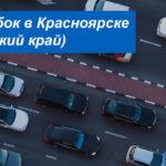 Дорожные пробки Красноярска (Красноярский край): как построить маршрут на карте без пробок