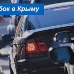 Пробки на дорогах Крыма: информация о загруженности дорог сейчас
