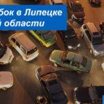Пробки Липецка и Липецкая области: информация о загруженности дорог онлайн