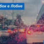Дорожные пробки Лобни: информация о загруженности дорог в реальном времени