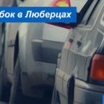 Пробки на дорогах Люберцов: как рассчитать маршрут на карте без пробок