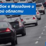 Дорожные пробки Магадана и Магаданской области: информация о загруженности дорог сейчас