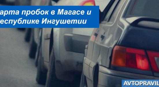 Дорожные пробки Магаса и Республики Ингушетии: как рассчитать маршрут на карте без пробок