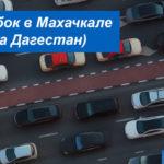 Пробки Махачкалы (Республика Дагестан): информация о загруженности дорог online